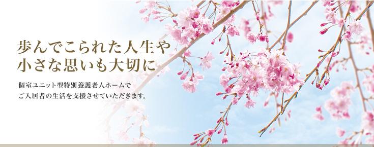 京都の介護老人福祉施設 | 京都市北区にある介護老人福祉施設 にしがも舟山庵